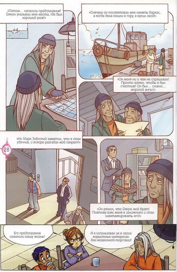 WITСH.Чародейки - Тени в воде. 3 сезон 25 серия - стр. 45