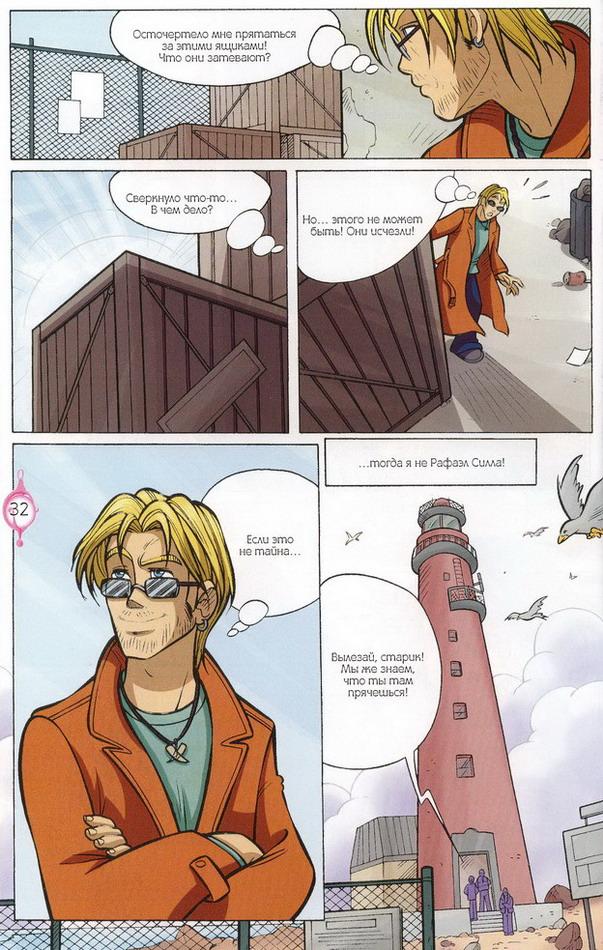 WITСH.Чародейки - Тени в воде. 3 сезон 25 серия - стр. 49