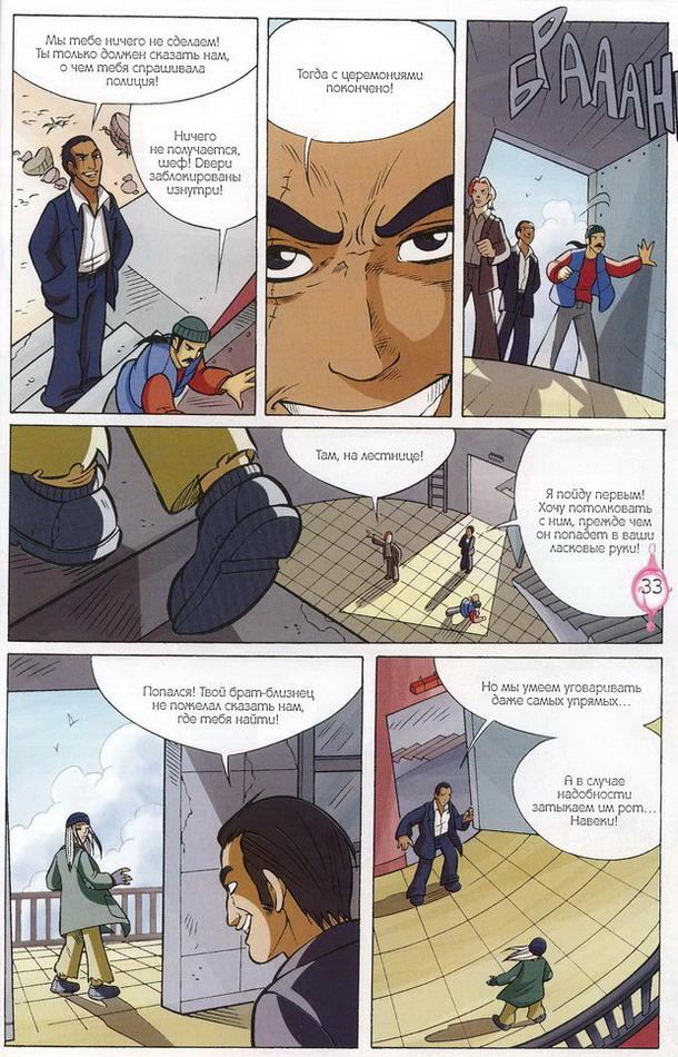 WITСH.Чародейки - Тени в воде. 3 сезон 25 серия - стр. 50