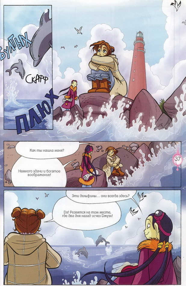 WITСH.Чародейки - Тени в воде. 3 сезон 25 серия - стр. 54