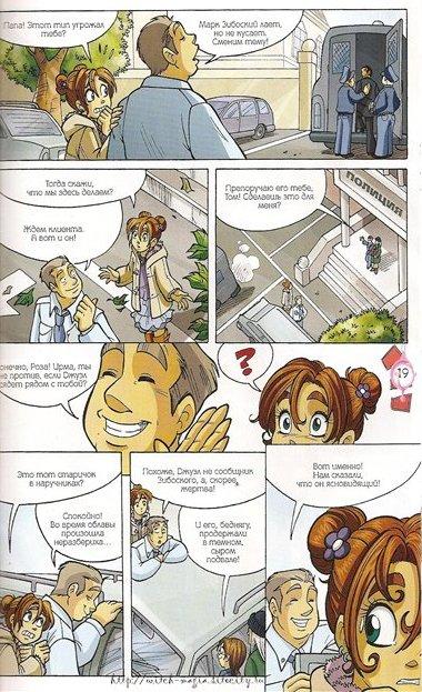 WITСH.Чародейки - Тени в воде. 3 сезон 25 серия - стр. 10