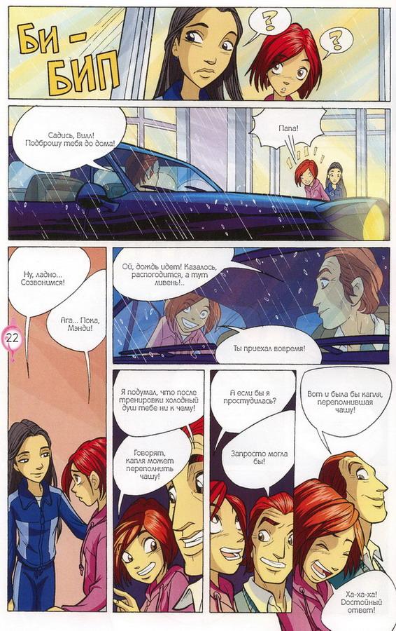 WITСH.Чародейки - Трудная правда. 3 сезон 26 серия - стр. 13