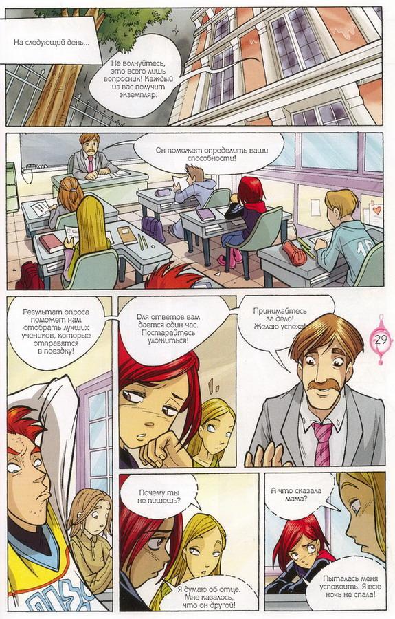 WITСH.Чародейки - Трудная правда. 3 сезон 26 серия - стр. 20