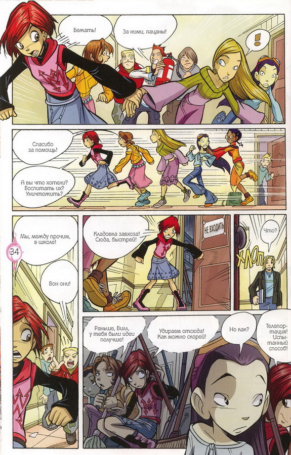 WITСH.Чародейки - Трудная правда. 3 сезон 26 серия - стр. 25