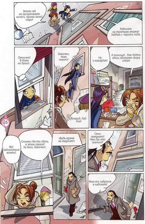 WITСH.Чародейки - Трудная правда. 3 сезон 26 серия - стр. 46