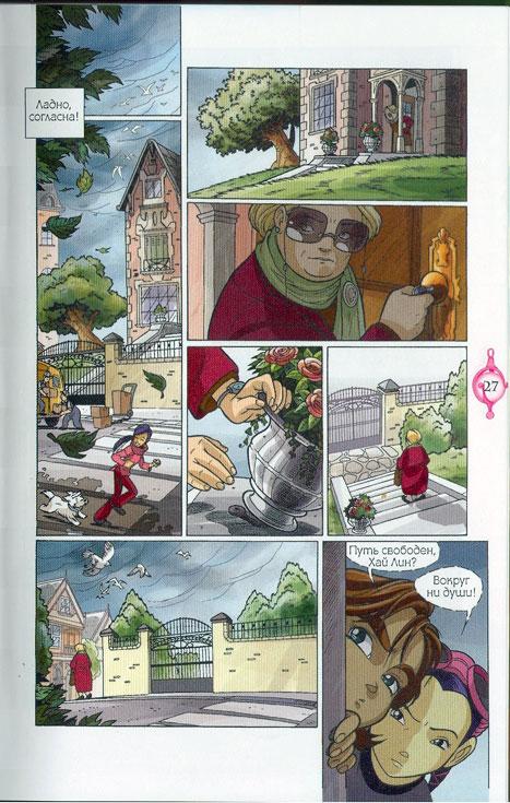 WITСH.Чародейки - В поисках Меридиана. 1 сезон 3 серия - стр. 22