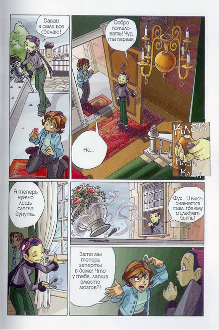 WITСH.Чародейки - В поисках Меридиана. 1 сезон 3 серия - стр. 24