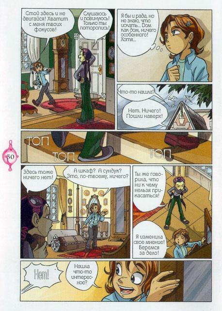 WITСH.Чародейки - В поисках Меридиана. 1 сезон 3 серия - стр. 25
