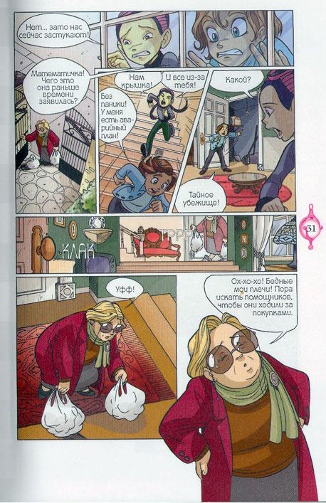 WITСH.Чародейки - В поисках Меридиана. 1 сезон 3 серия - стр. 26