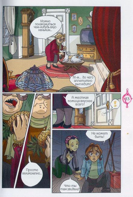 WITСH.Чародейки - В поисках Меридиана. 1 сезон 3 серия - стр. 28