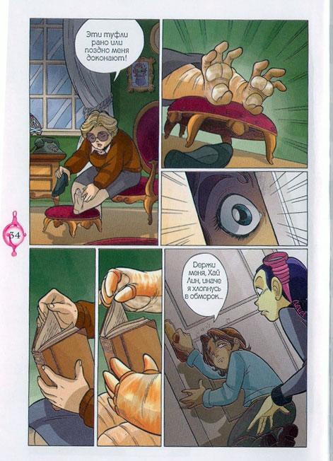 WITСH.Чародейки - В поисках Меридиана. 1 сезон 3 серия - стр. 29