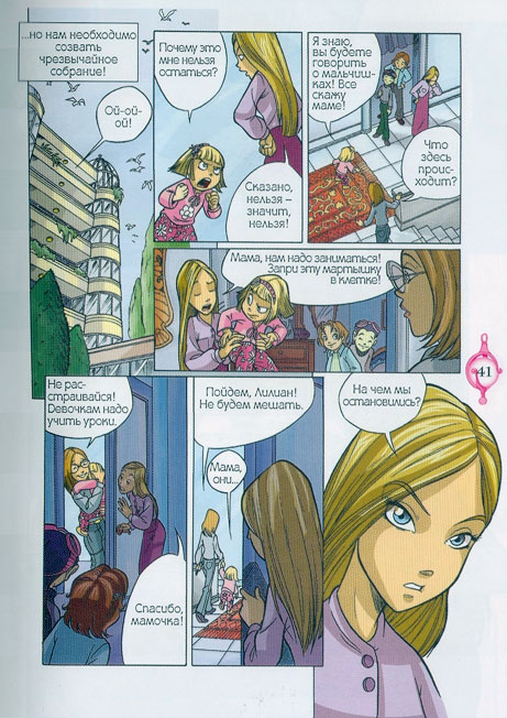 WITСH.Чародейки - В поисках Меридиана. 1 сезон 3 серия - стр. 36