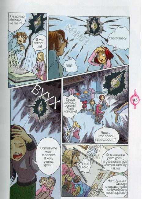 WITСH.Чародейки - В поисках Меридиана. 1 сезон 3 серия - стр. 40