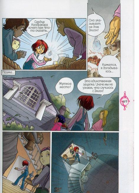 WITСH.Чародейки - В поисках Меридиана. 1 сезон 3 серия - стр. 44