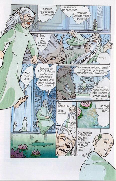 WITСH.Чародейки - В поисках Меридиана. 1 сезон 3 серия - стр. 47
