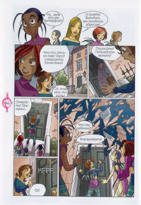 WITСH.Чародейки - В поисках Меридиана. 1 сезон 3 серия - стр. 51