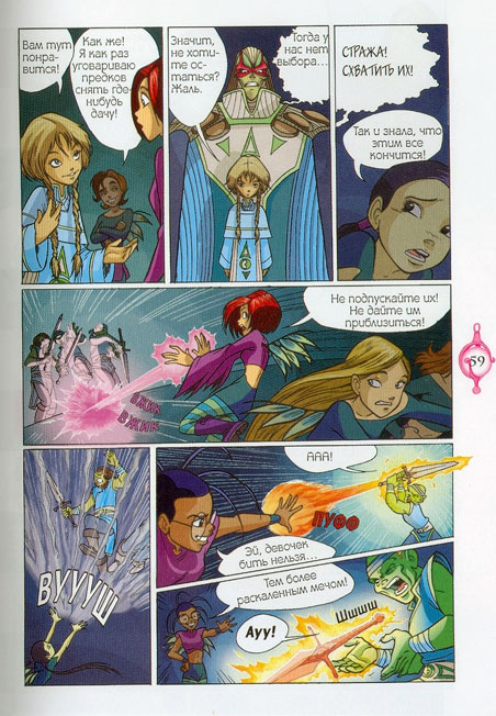 WITСH.Чародейки - В поисках Меридиана. 1 сезон 3 серия - стр. 54