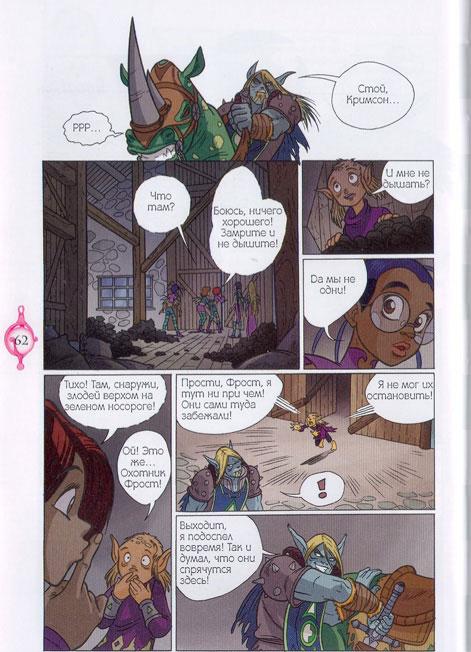 WITСH.Чародейки - В поисках Меридиана. 1 сезон 3 серия - стр. 57
