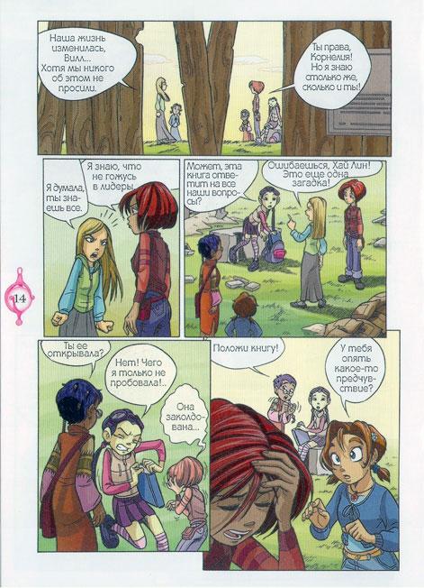 WITСH.Чародейки - В поисках Меридиана. 1 сезон 3 серия - стр. 9