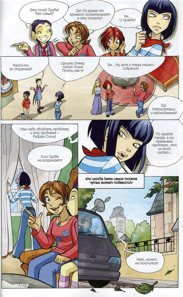 WITСH.Чародейки - Видимость обманчива. 3 сезон 32 серия - стр. 15