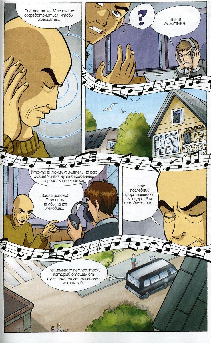 WITСH.Чародейки - Видимость обманчива. 3 сезон 32 серия - стр. 17