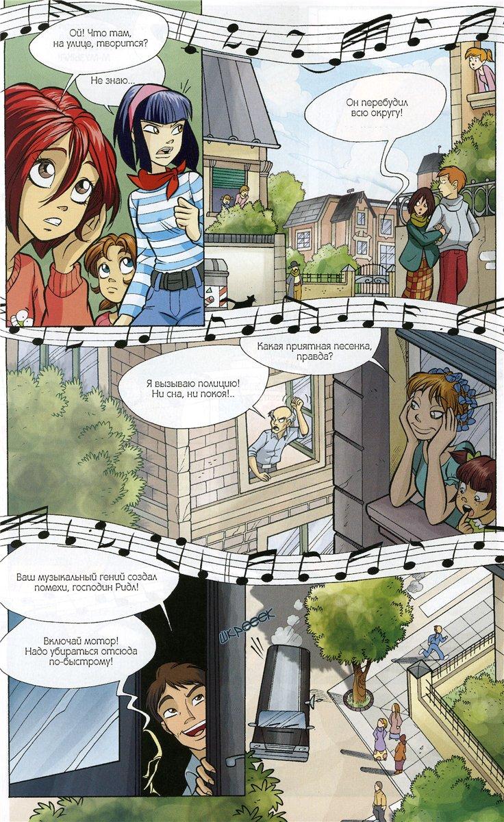 WITСH.Чародейки - Видимость обманчива. 3 сезон 32 серия - стр. 18
