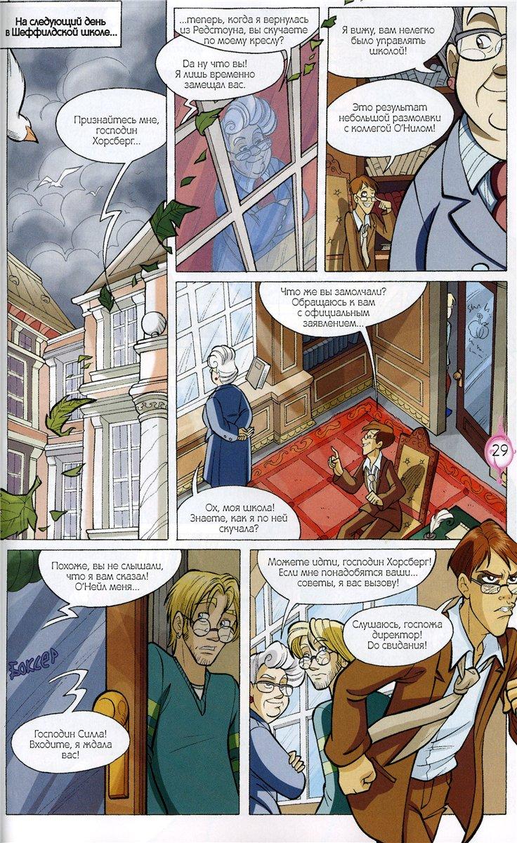 WITСH.Чародейки - Видимость обманчива. 3 сезон 32 серия - стр. 21