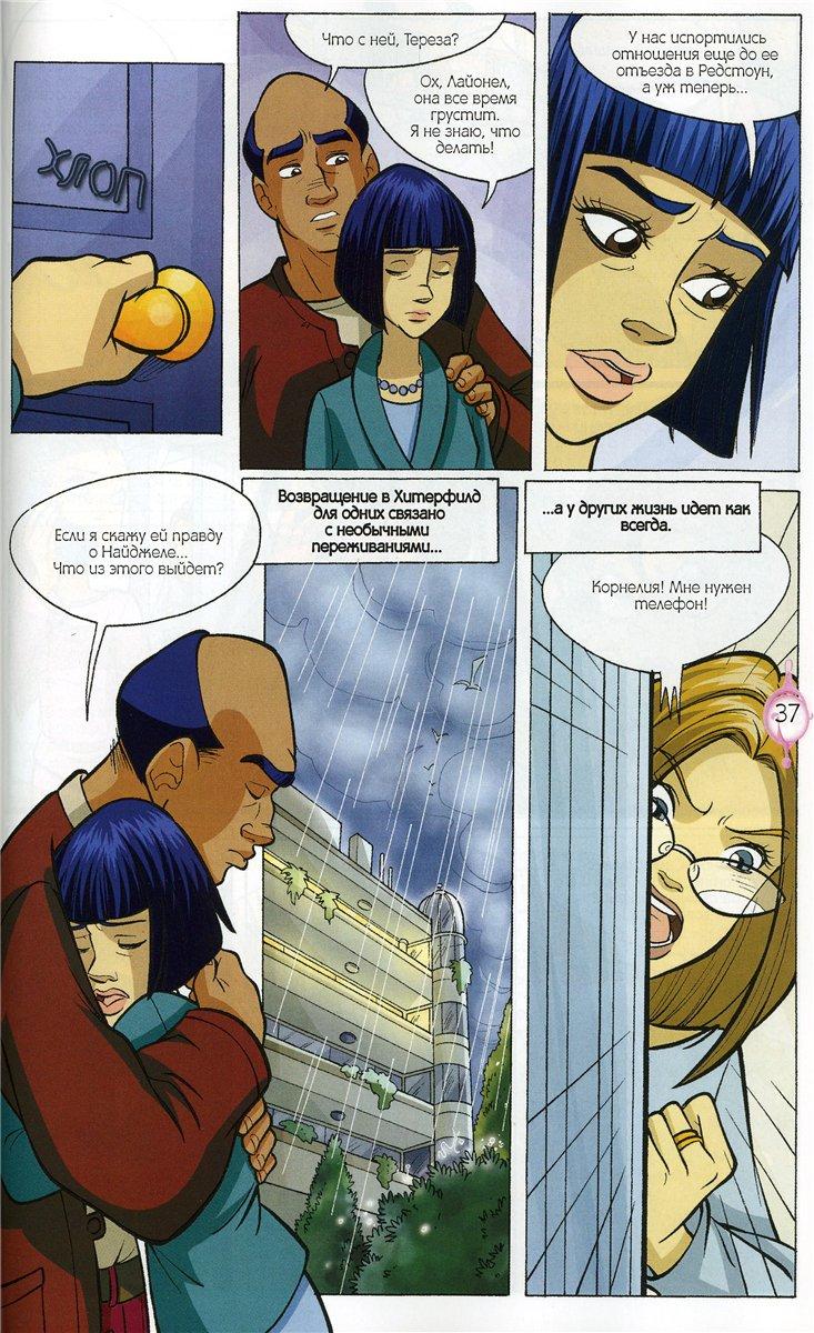WITСH.Чародейки - Видимость обманчива. 3 сезон 32 серия - стр. 29