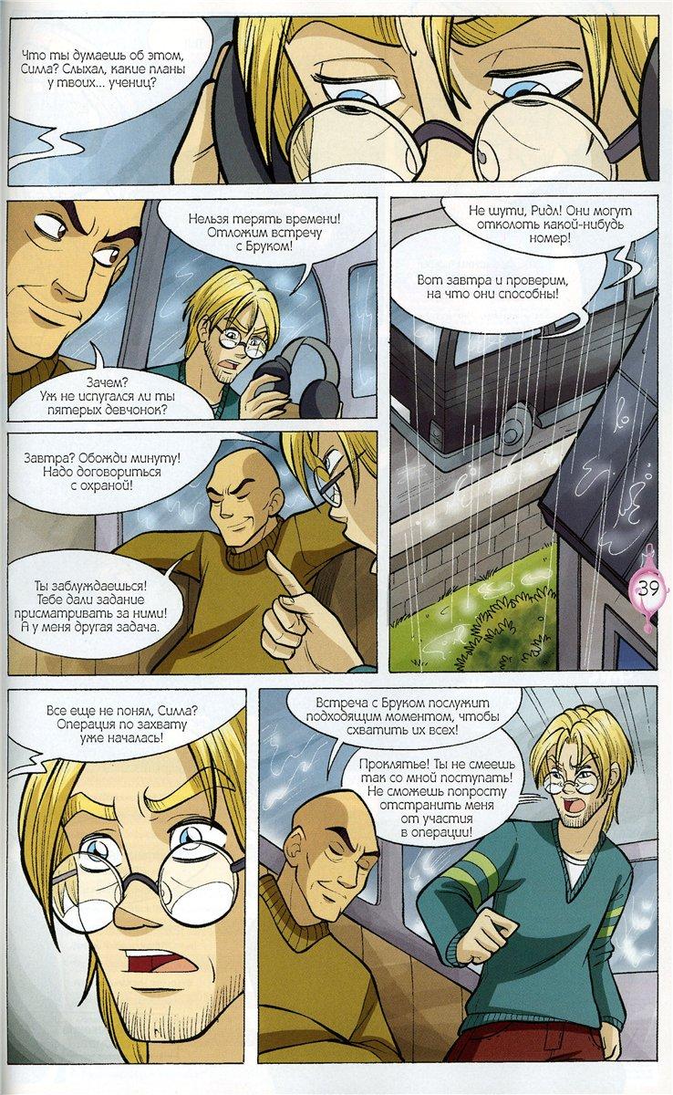 WITСH.Чародейки - Видимость обманчива. 3 сезон 32 серия - стр. 31