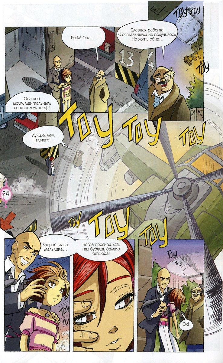 WITСH.Чародейки - Видимость обманчива. 3 сезон 32 серия - стр. 47