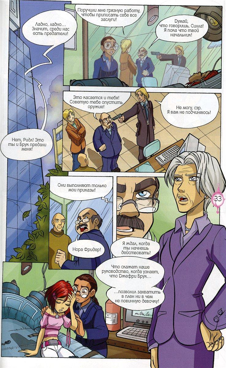 WITСH.Чародейки - Видимость обманчива. 3 сезон 32 серия - стр. 56