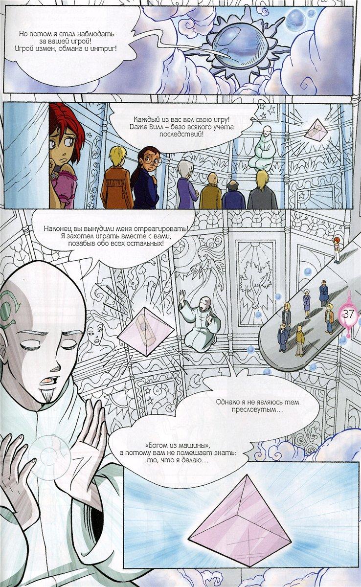 WITСH.Чародейки - Видимость обманчива. 3 сезон 32 серия - стр. 60