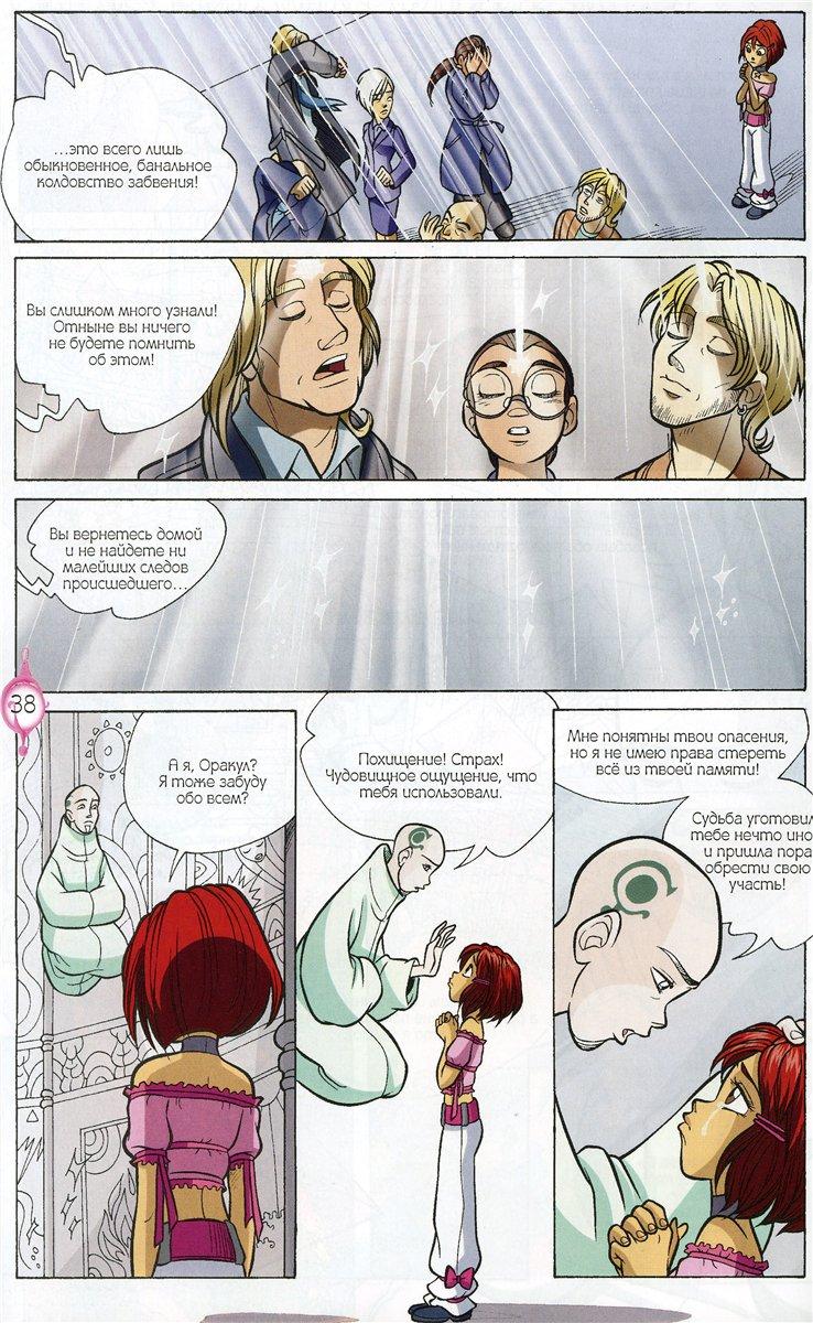 WITСH.Чародейки - Видимость обманчива. 3 сезон 32 серия - стр. 61