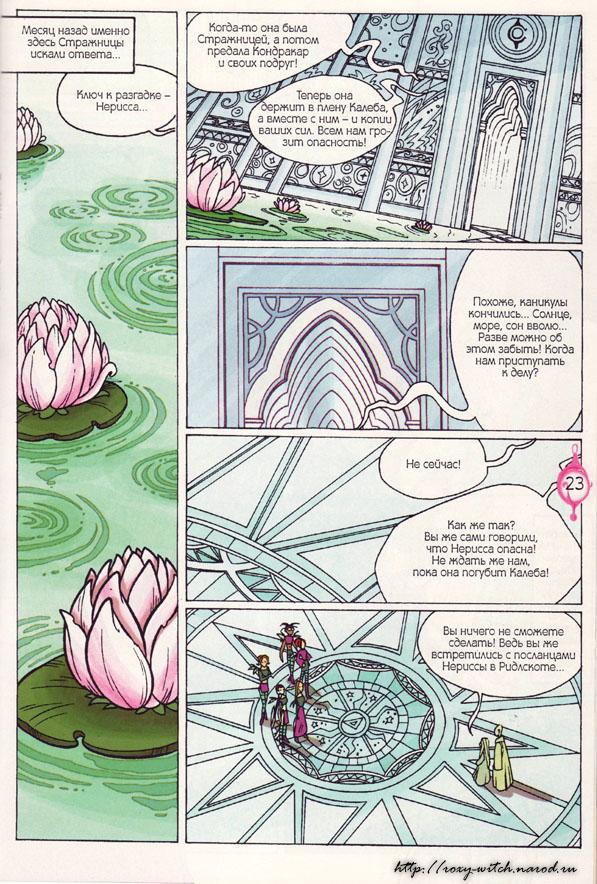 WITСH.Чародейки - Воспоминания о лете. 2 сезон 18 серия - стр. 14