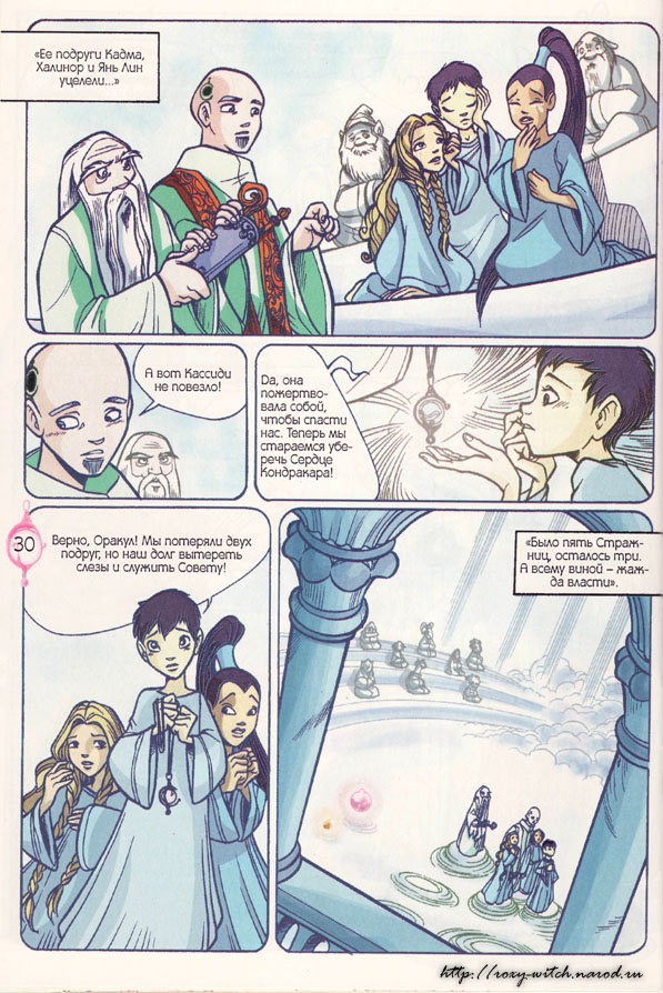 WITСH.Чародейки - Воспоминания о лете. 2 сезон 18 серия - стр. 21