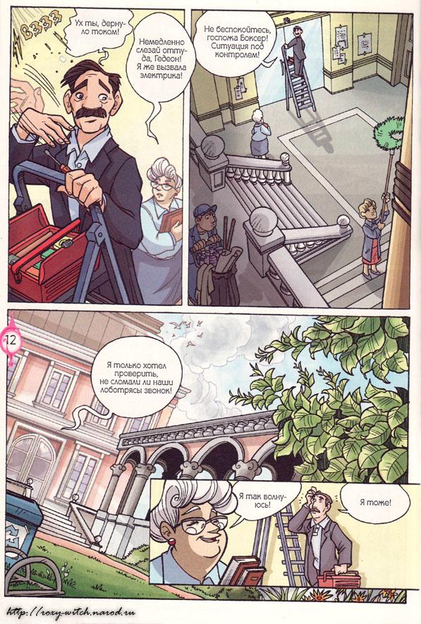 WITСH.Чародейки - Воспоминания о лете. 2 сезон 18 серия - стр. 3