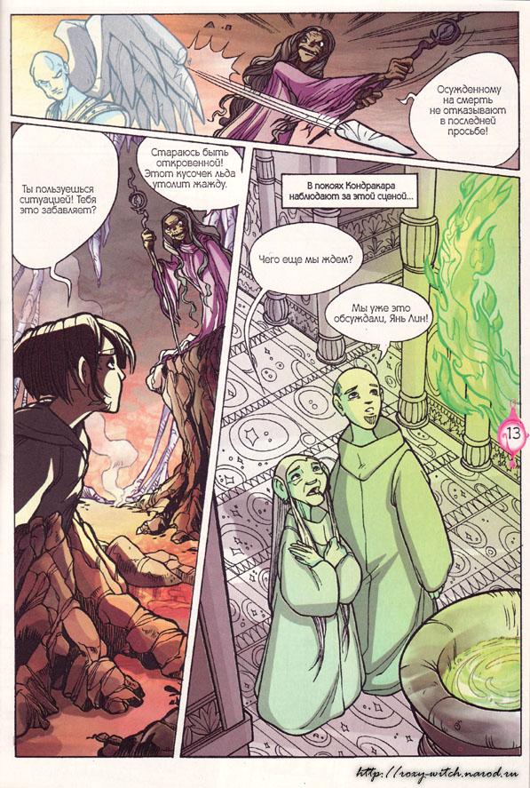 WITСH.Чародейки - Воспоминания о лете. 2 сезон 18 серия - стр. 33