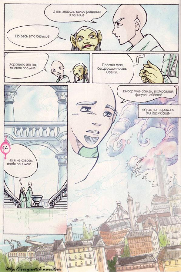 WITСH.Чародейки - Воспоминания о лете. 2 сезон 18 серия - стр. 34