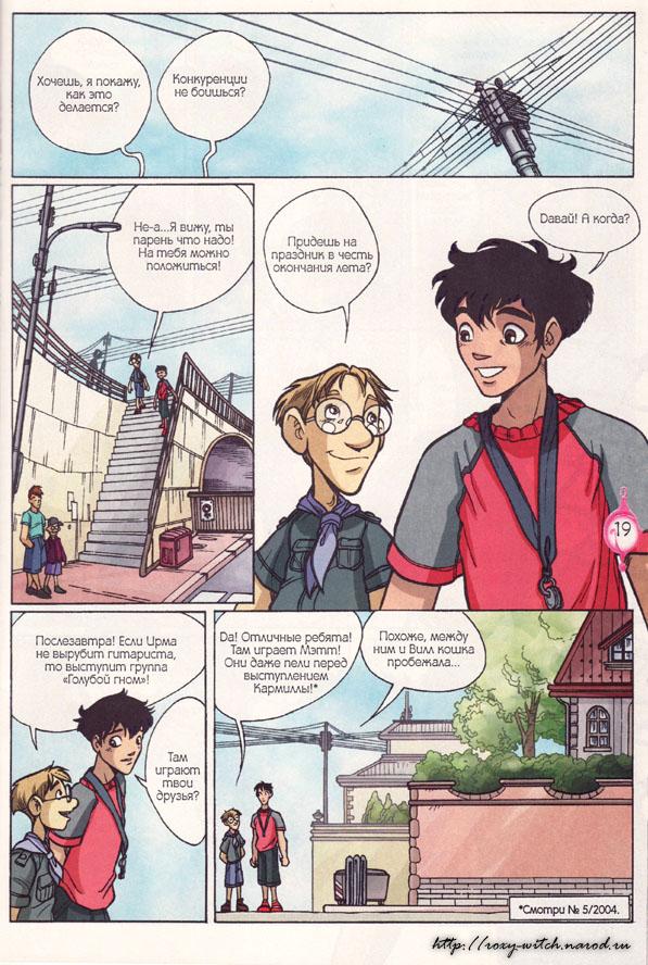 WITСH.Чародейки - Воспоминания о лете. 2 сезон 18 серия - стр. 39