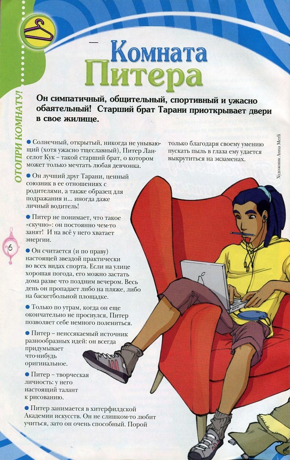 WITСH.Чародейки - Вся правда. 4 сезон 41 серия. Часть 2