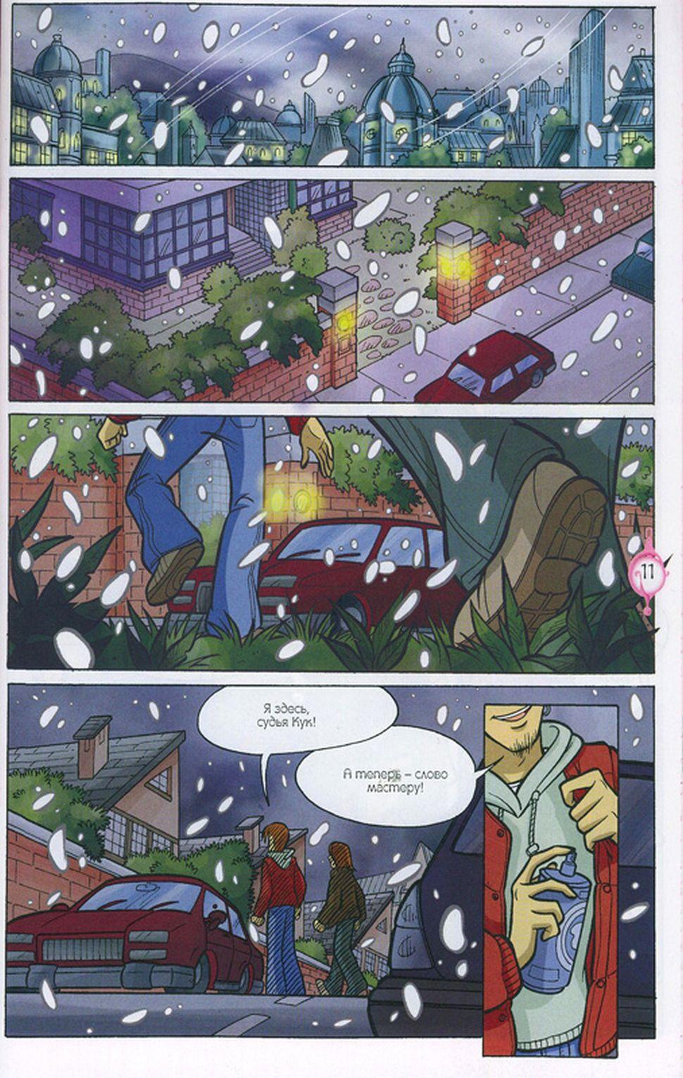 WITСH.Чародейки - Запах свободы. 3 сезон 34 серия