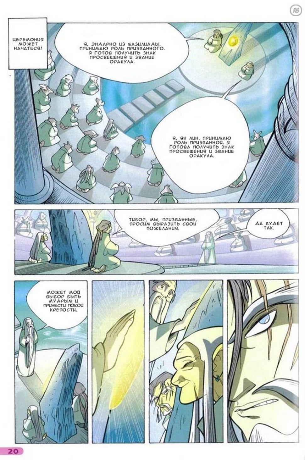 WITСH.Чародейки - Заветное желание. 4 сезон 38 серия